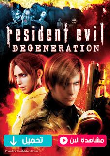 مشاهدة وتحميل فيلم ريذدنت ايفل  Resident Evil: Degeneration 2008 مترجم عربي