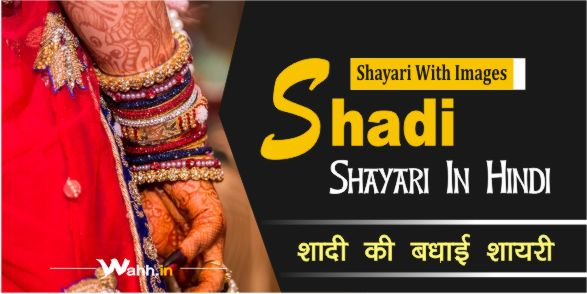 Shadi-Shayari-In-Hindi