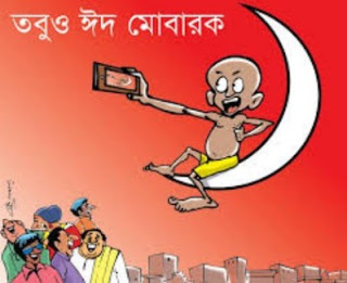 ঈদের পিকচার ঈদের ছবি অগ্রিম বার্তা,wishes sms, free eid sms, eid greeting sms, eid ul adha sms, eid wishing sms, english eid sms, eid mubarak sms bangla, eid sms in bangla, eid ar sms, eid love sms, eid ul fitr sms, eid sms messages, latest eid sms, qurbani eid sms, eid new sms, eid funny sms, eid greetings, eid mubarak sms in english, eid sms new, www.eid sms.com, special eid sms, eid mubarok sms, eid mubarak bangla sms, eid ul ajha sms, www eid mubarak sms com, Bangla sms, Bengali sms, Bangla Facebook Status, ঈদ Sms, ঈদ মোবারক এসএমএস, ঈদ মোবারক Sms, ঈদ মুবারাক এসএমএস, ঈদ মুবারাক Sms, ইদ এসএমএস, ইদ Sms, ইদ মোবারক, বাংলা Eid এসএমএস, ঈদ মোবারক ওয়েলপোপার, fb statutes, image,