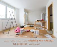 مقاول ترميم منازل | ترميمات عامه 55013020