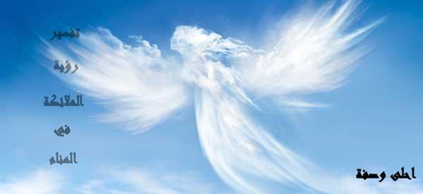 تفسير رؤية الملائكة في المنام للعصيمي 2021