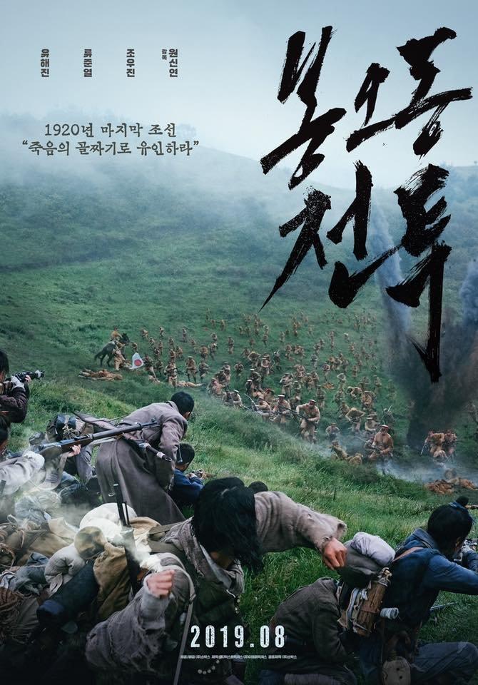 Sinopsis Film Korea: The Battle: Roar to Victory (2019)