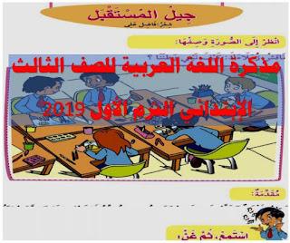 مذكرة اللغة العربية للصف الثالث الإبتدائي الترم الأول 2019 pdf شرح ومراجعة علي المنهج الجديد