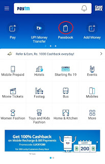 Paytm Balance को Bank Account में कैसे Transfer करें? how to transfer paytm balance to bank account?