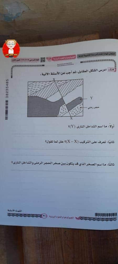 امتحان الجيولوجيا للثانوية العامة 2020 45