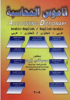 تحميل كتاب قاموس المحاسبة عربي_إنجليزي /إنجليزي _عربي pdf مصطفى زايد ، مجلتك الإقتصادية