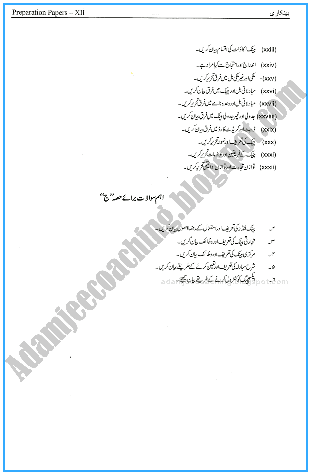 banking-12th-adamjee-coaching-guess-paper-2017-commerce-group