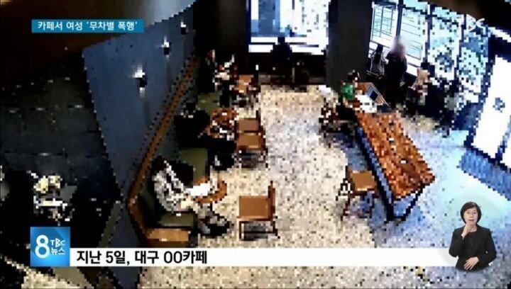 한낮 도심 카페서 여성 무차별 폭행