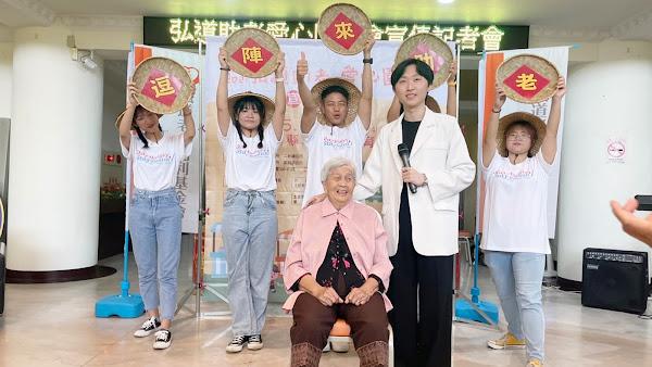 弘道助老愛心園遊會 5月16日逗陣來鹿港體育館