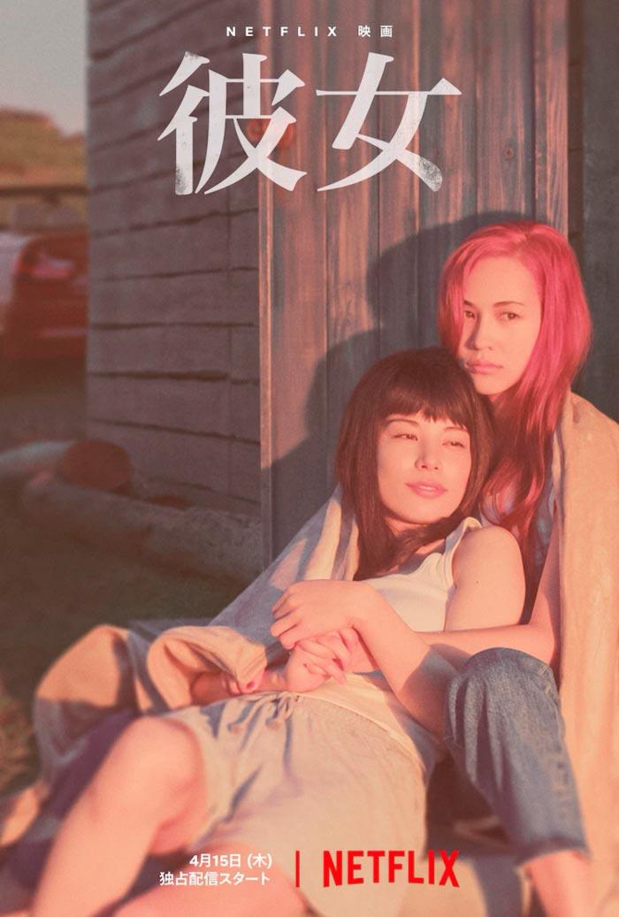 Gunjou (Kanojo / Ride or Die / Contigo a muerte) live-action film - Netflix - poster
