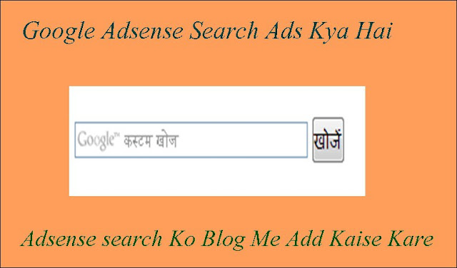 adsense search ads kya hai