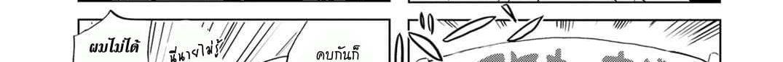 อ่านการ์ตูน Koisuru Yankee Girl ตอนที่ 1 หน้าที่ 68