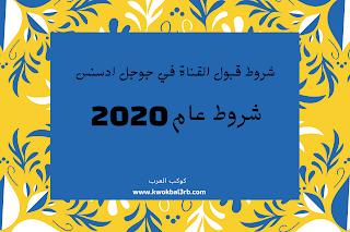 شروط قبول القناة في جوجل ادسنس شروط ادسنس 2020