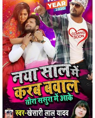 Naay Saal Me Karab Bawal Tora Sasura Me Aake (Khesari lal Yadav) Happy New Year 2020 Song Download