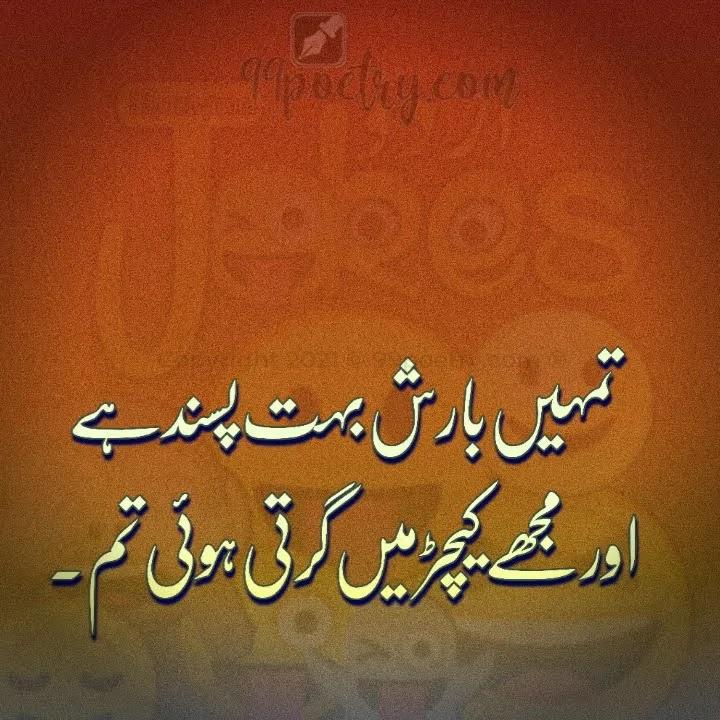 jokes poetry - Funny Shayari In Urdu