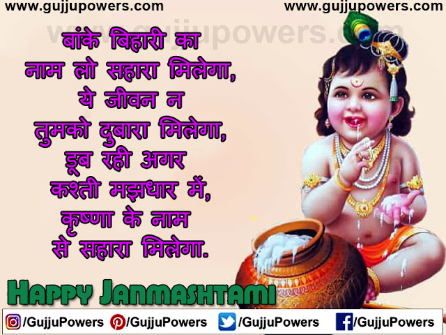 krishna janmashtami sms hindi