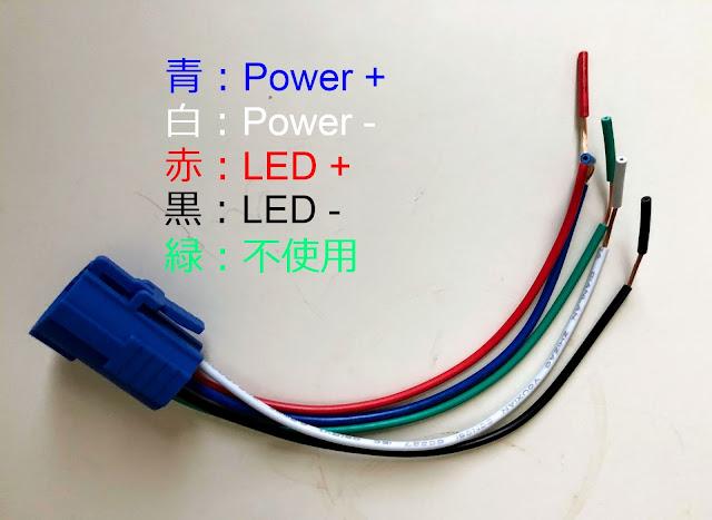 PowerスイッチとLEDの配線方法