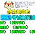 教育部宣布:(SPM)(STPM)最新考试时间表