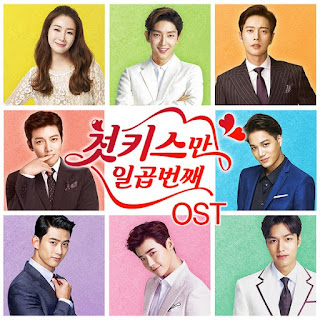Lyric : Ji Chang Wook – Kissing You (OST. 7 First Kisses)