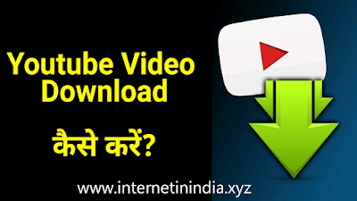 Youtube video download कैसे करे