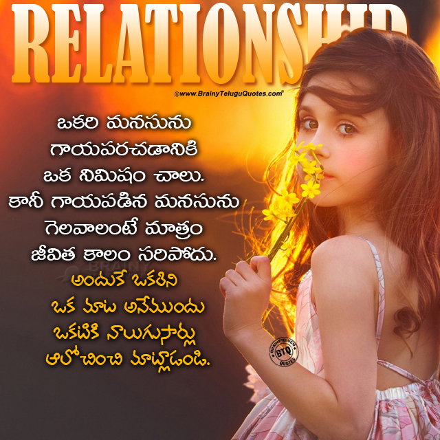 whats app quotes, life changing relationship messages in telugu, daily relationship value quotes