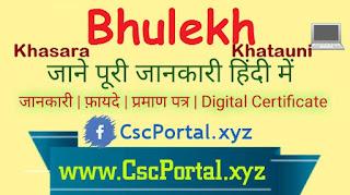 Bhulekh