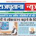 राजपूताना न्यूज ई-पेपर 12 मई 2020 डिजिटल एडिशन