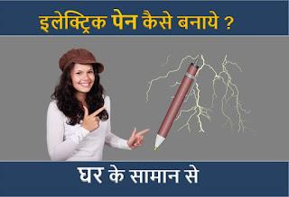 electric pen kaise banaye ghar par in hindi