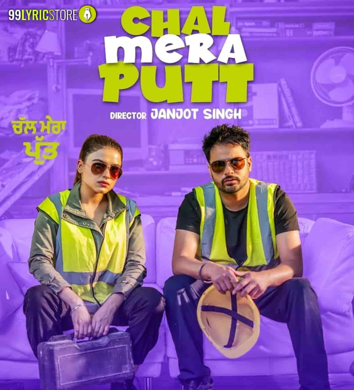 Chal Mera Putt Punjabi song sung by Amrinder Gill