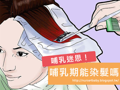 餵母奶可以染髮嗎?