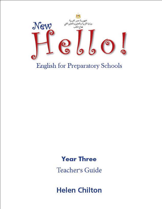 دليل المعلم الصف الثالث الإعدادى كاملاً 2021