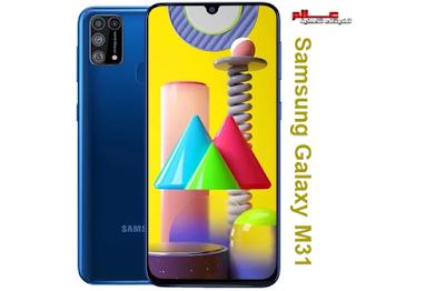 سامسونج جالاكسي Samsung Galaxy M31 SM-M315F  مواصفات و سعر موبايل و هاتف/جوال/تليفون سامسونج جالاكسي Samsung Galaxy M31 - الامكانيات/الشاشه/الكاميرات/البطاريه سامسونج جالاكسي Samsung Galaxy M31 - ميزات سامسونج جالاكسي Samsung Galaxy M31 - مواصفات سامسونج جالاكسي ام 31 .