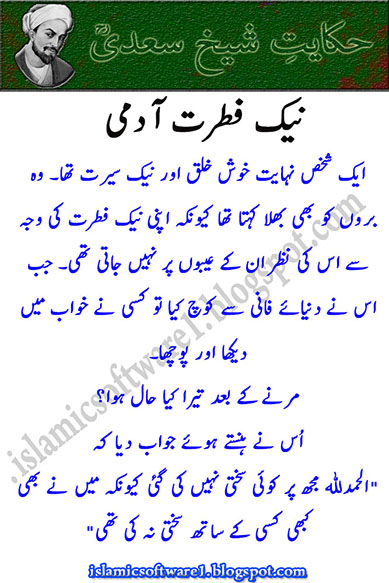 golden words in urdu with pictures