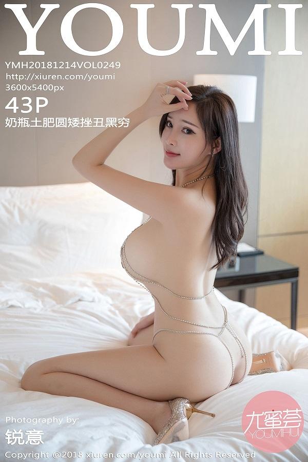 [YouMi尤蜜荟] 2018.12.14 VOL.249 奶瓶土肥圆矮挫丑黑穷 [43+1P191M]