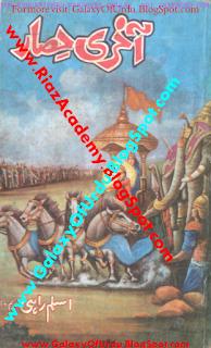 Akhri Hisar Novel By Aslam Rahi M.A