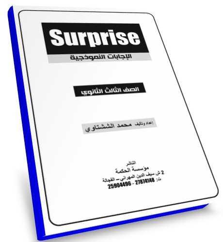 اجابات كتاب سربرايز للصف الثالث الثانوى 2019 - موقع مدرستى