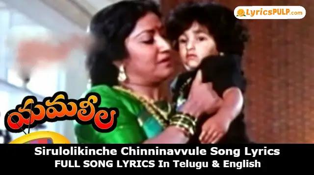 SIRULOKINCHE CHINNI LYRICS In Telugu & English - YAMALEELA Telugu Lyrics