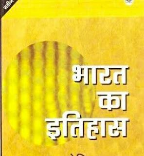 Bharat No Itihas Book Gujarati