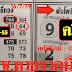 มาแล้ว...เลขเด็ดงวดนี้ 3ตัวตรงๆ หวยซอง ต้นโพธิ์ทอง งวดวันที่ 1/8/59