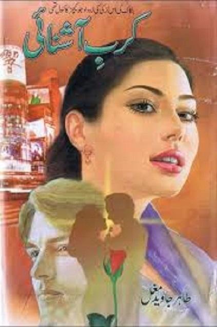 karb-e-ashnai-by-tahir-javed-mughal-free-pdf-download
