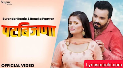 PATBIJNA पटबीजणा Song Lyrics   Surender Romio & Renuka Panwar   New Haryanvi Song 2020