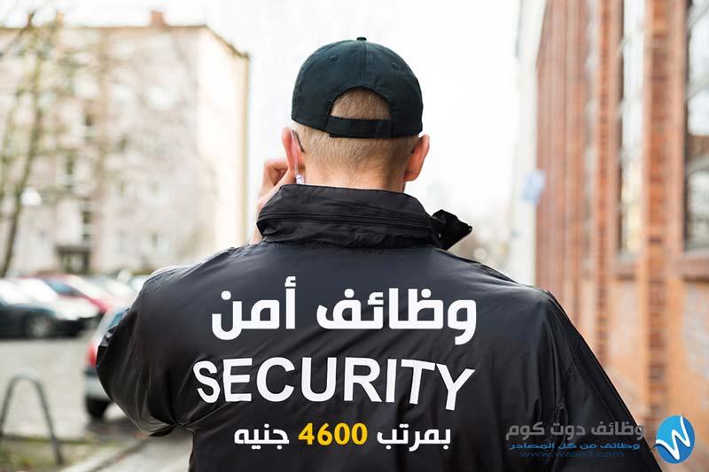 مطلوب افراد امن وحراسة بمصنع بالتجمع بمرتبات تصل الى 4600 جنيه