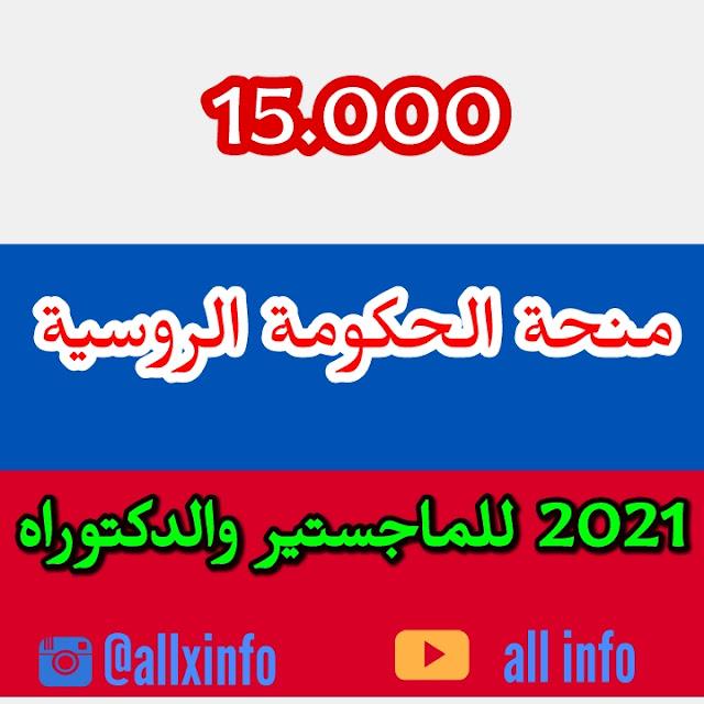 15،00 منحة الحكومة الروسية 2021 للماجستير والدكتوراه