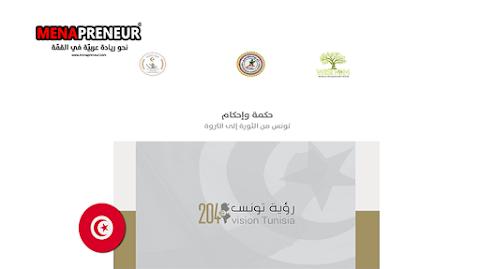 """تونس : إطلاق مخطط """" رؤية تونس 2040 """" للدكتور ماهر خضر و نخبة من الخبراء و الباحثين و المبدعين التونسيين"""