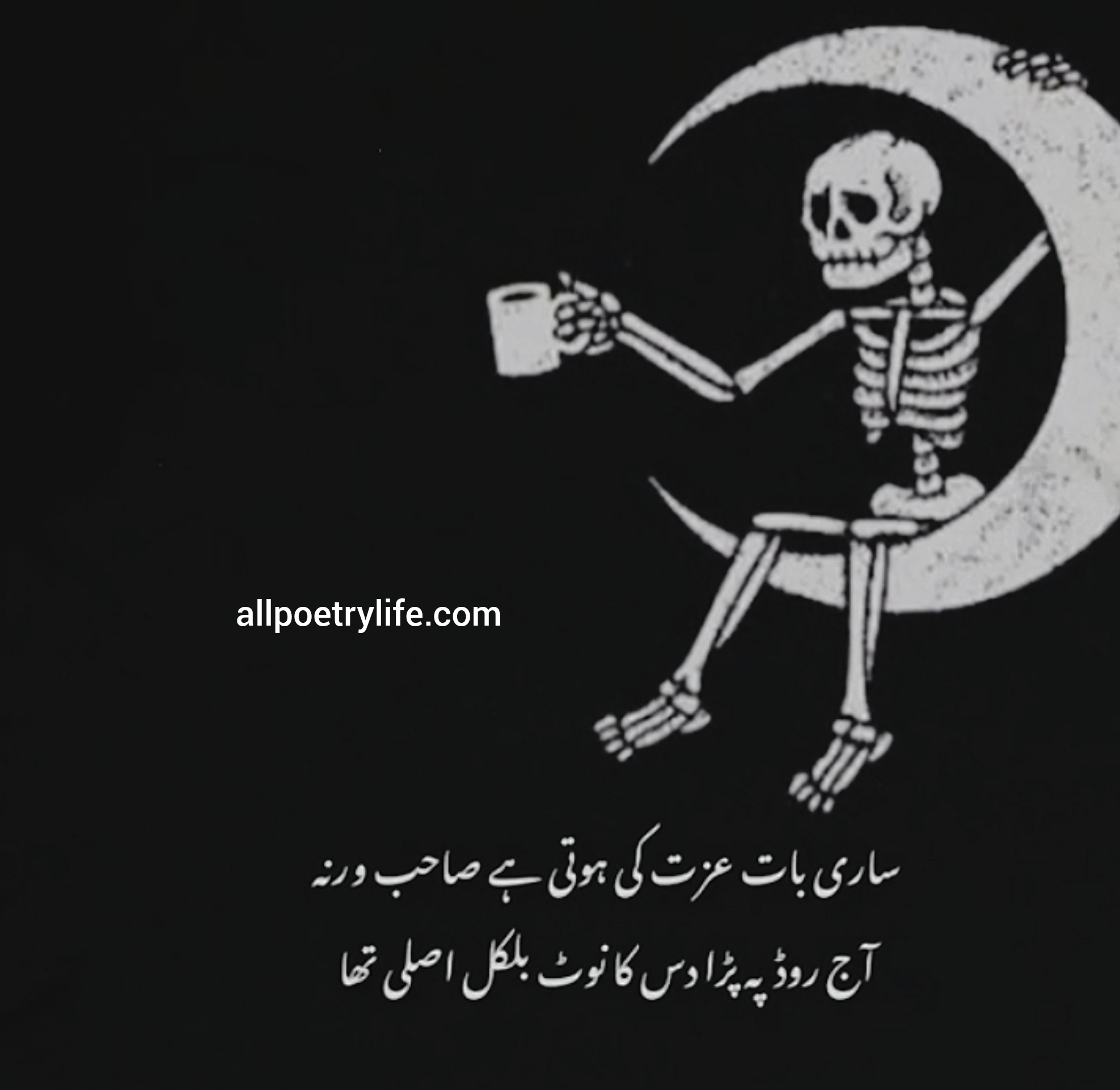 izzat poetry, izzat quotes in urdu, aurat ki izzat quotes in urdu, izzat poetry in urdu, izzat shayari urdu, aurat ki izzat poetry, izzat e nafs quotes in urdu, izzat urdu poetry, izzat e nafs poetry, izzat poetry in urdu sms, larki ki izzat poetry, aurat ki izzat poetry in urdu, shayari on izzat by ghalib, aurat ki izzat shayari in urdu, izzat urdu shayari, poetry on izzat, mohabbat aur izzat quotes in urdu, izzat quotes urdu, izzat poetry urdu, izzat status in urdu, poetry on izzat in urdu, izzat ki shayari in urdu, urdu poetry on izzat, baat poetry, dil ki baat poetry, achi baat poetry, urdu poetry dil ki baat, achi baat poetry in urdu, baat urdu poetry, heart touching quotes, sad poetry in urdu, heart touching lines, heart touching status, sad poetry in urdu 2 lines, sad shayari urdu, poetry in urdu 2 lines, heart touching quotes in hindi, heart touching love quotes,heart touching lines in hindi, heart touching love quotes in hindi, sad poetry sms, deep poetry in urdu, heart touching quotes in urdu, heart touching words, sad love poetry in urdu, dukhi poetry, best heart touching quotes, bewafa shayari urdu, sad poetry sms in urdu 2 lines, sad lines in urdu, very sad shayari urdu, love poetry in urdu 2 lines, best heart touching lines, emotional poetry in urdu, sad poetry in urdu shayari, heart touching sorry messages for girlfriend, heart touching mothers day quotes, heart touching sorry messages for boyfriend, heart touching friendship messages, bewafa poetry in urdu, heart touching message for teachers, heart touching thoughts, heart touching poetry in urdu, heart touching caption, heart touching love quotes in marathi, heart touching sad quotes, heart touching love quotes in malayalam, john elia sad poetry, heart touching message for brother, heart touching quotes about life, sad poetry in urdu sms, heart touching quotes in telugu, heart touching love quotes in marathi text, heart touching lines meaning in hindi, sad ghazal in urdu, eid sad poetry, heart touc