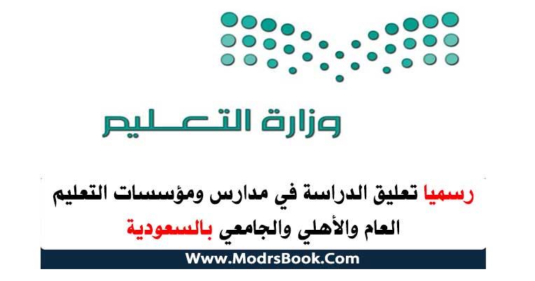رسميا تعليق الدراسة في مدارس ومؤسسات التعليم العام والأهلي والجامعي بالسعودية
