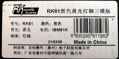 箱の側面にRK61のモデル名がある