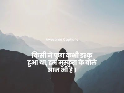 sad status hindi, Status Hindi, love quotes in hindi sad, sad quotes in hindi for love, love quote in hindi for girlfriend, sad lines in hindi