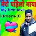 मेरो पहिलो माया / My first love / कविता / Poem / Shreeram Adhikari