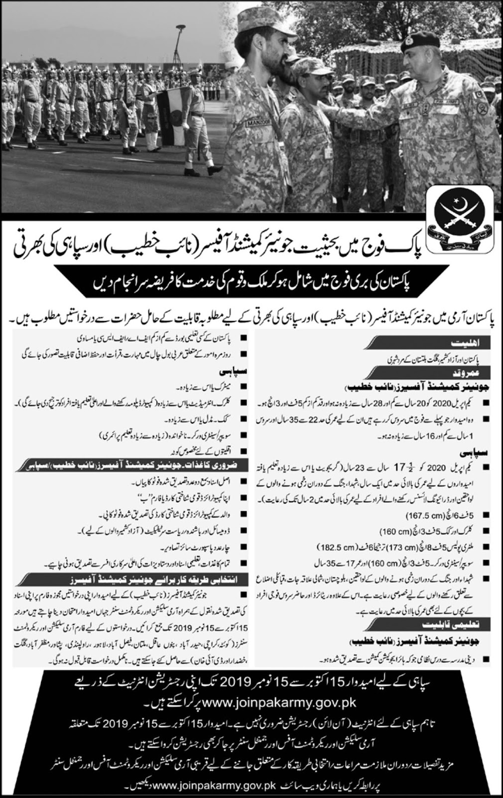 Join Pak Army Jobs 2019 | Sipahi Jobs in Pak Army